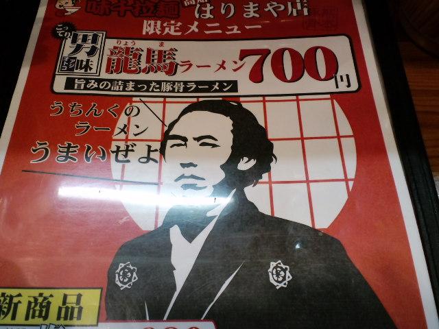 龍馬ラーメンゼヨ〜