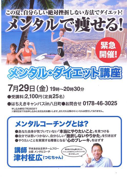 Ccf20110709_00000
