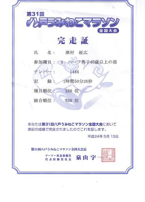 Ccf20120513_00000