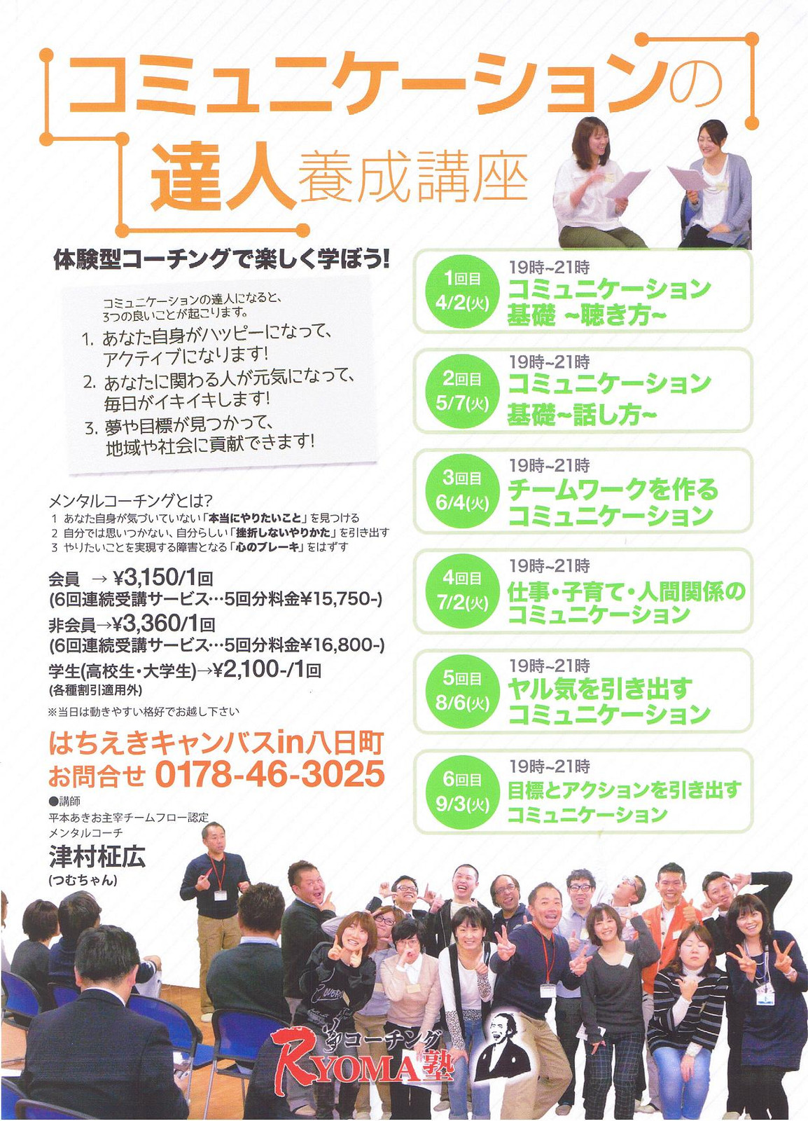 Ccf20130325_00005
